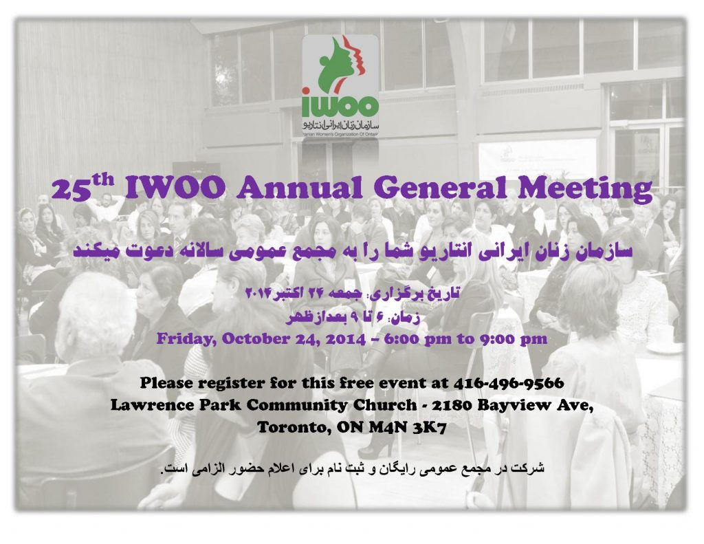 25th Annual General Meeting
