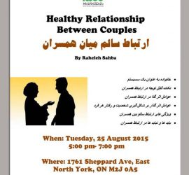 Healthy Relationship Between Couples